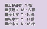 20.長野県.png