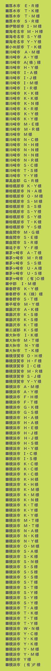14.神奈川県.png