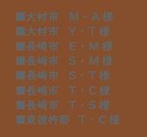 42.長崎県.png