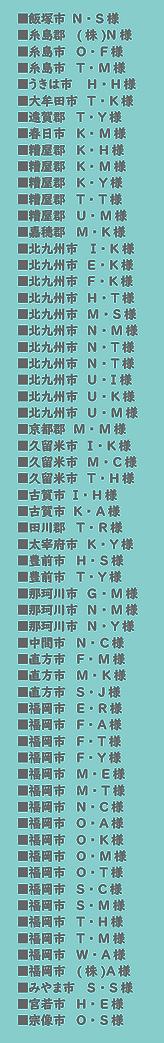 40.福岡県.png