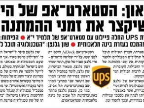 """Israel hayom "" newspaper article about the revolution of AiDock in supply chain"