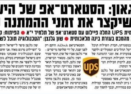 """""""Israel hayom """" newspaper article about the revolution of AiDock in supply chain"""