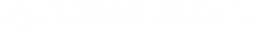 ET-and-Assoc-Logo-White.png