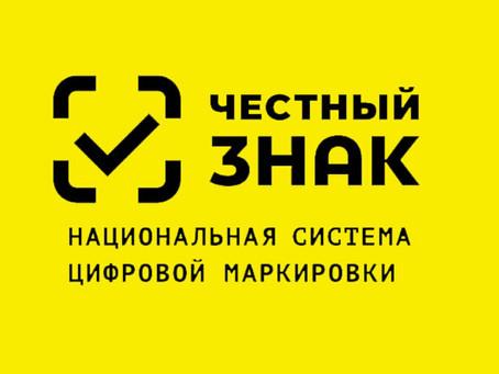 «Честный ЗНАК» — Единая национальная система цифровой маркировки и прослеживания товаров
