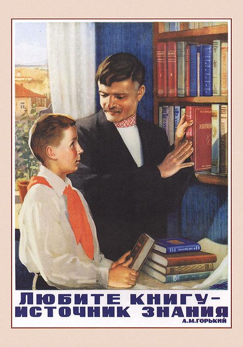 Любите книгу - источник знания