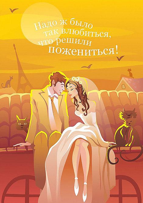 Свадебный плакат 40