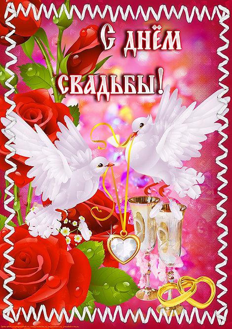 Свадебный плакат 28