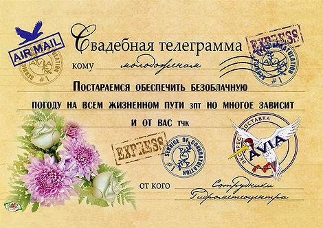 Свадебный плакат 8