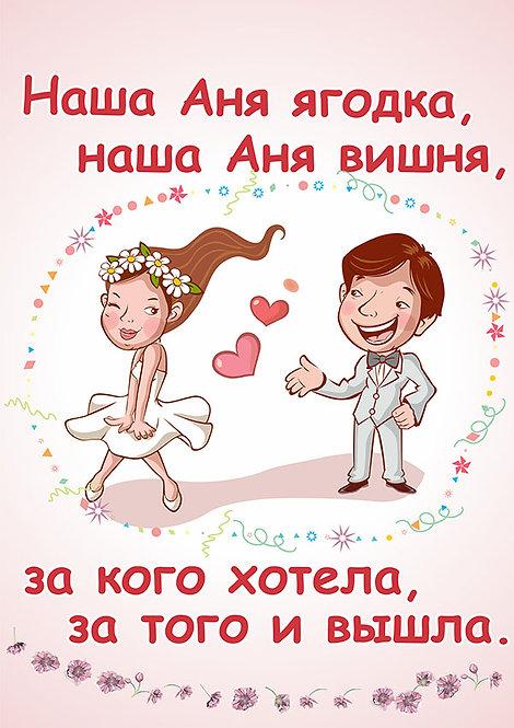 Свадебный плакат 11