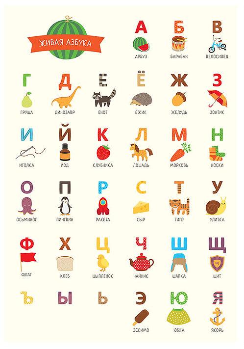 Русская азбука, вариант 3