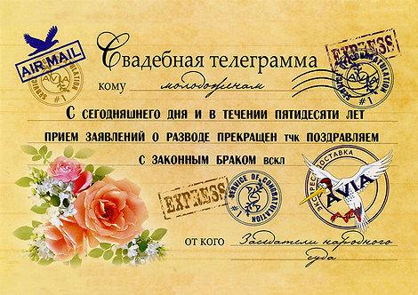 Свадебный плакат 6