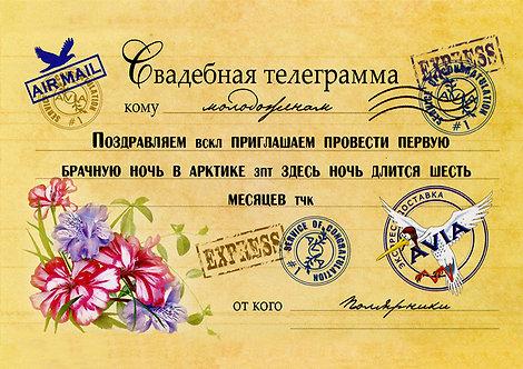 Свадебный плакат 9