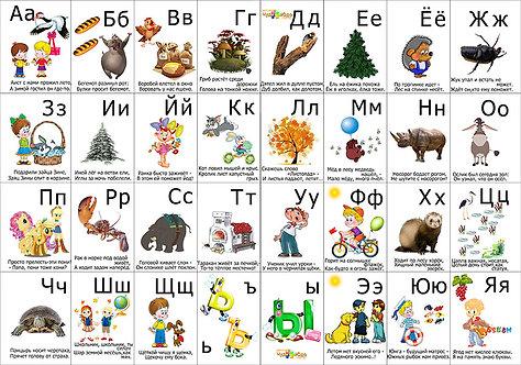 Русская азбука, вариант 1