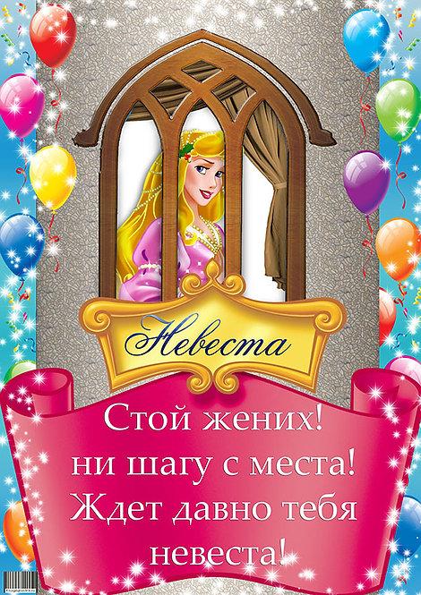 Свадебный плакат 25