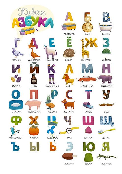 Русская азбука, вариант 2
