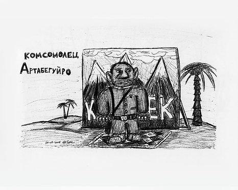 Комсомолец Артабегуйро
