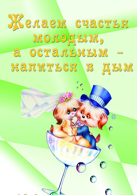 Свадебный плакат 22