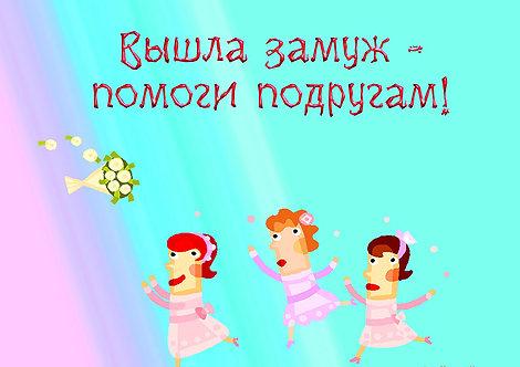 Свадебный плакат 18