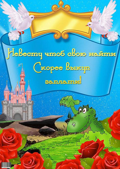 Свадебный плакат 24