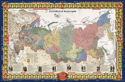 Карта России Историческая