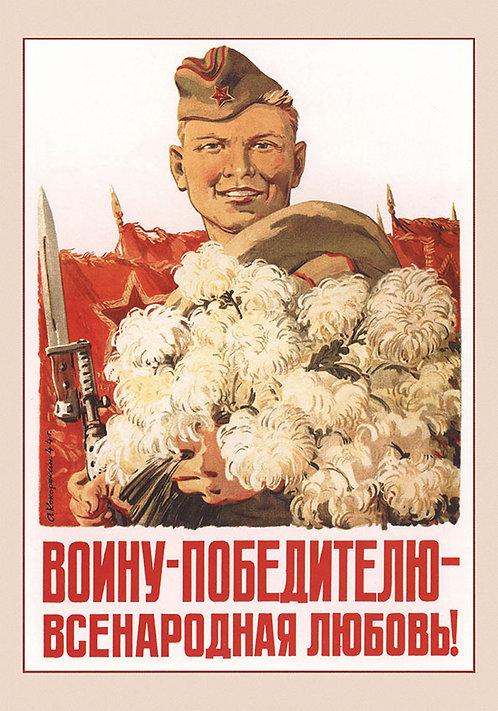Воину-победителю - всенародная любовь!