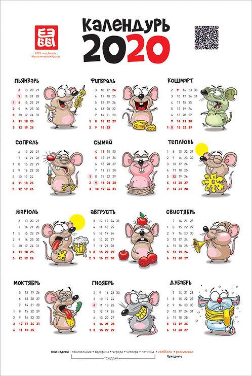 """Календарь на 2020 год """"Год веселой мыши"""""""