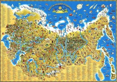 Карта Нашей Родины детская