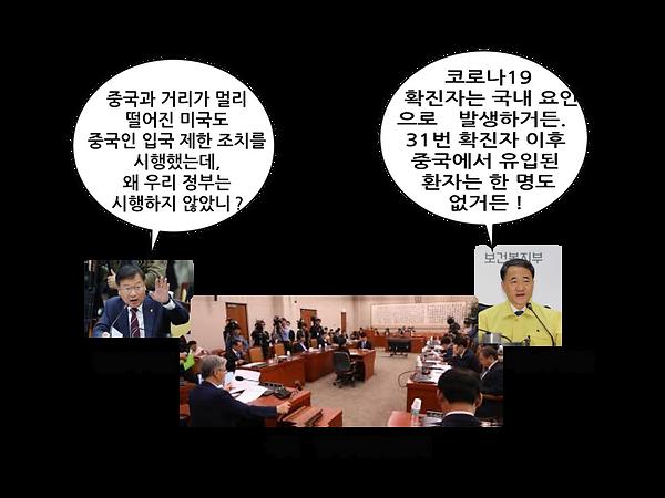 6p-정점식-박능후.png