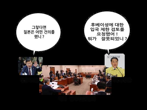 4p-정점식-박능후.png