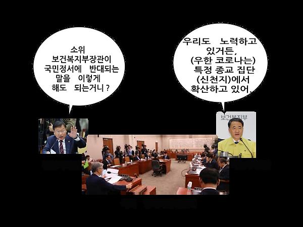 7p-정점식-박능후.png