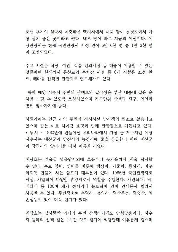 1.VR테라피 감성마사지 - 국내최대의 예당호를 가다(진행안내)002.j