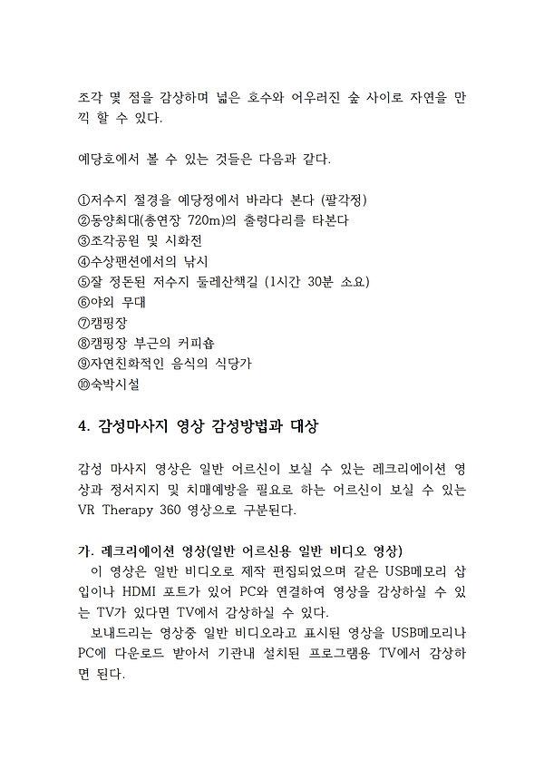 1.VR테라피 감성마사지 - 국내최대의 예당호를 가다(진행안내)003.j