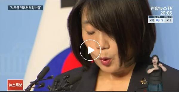 윤미향 의원 불구속 기소 소식 연합뉴스 속보 영상 사진 .png