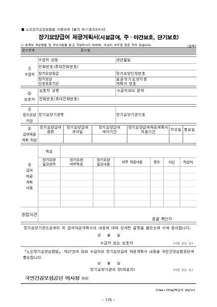 2020년_장기요양기관_운영_관련_서식_모음집179.jpg