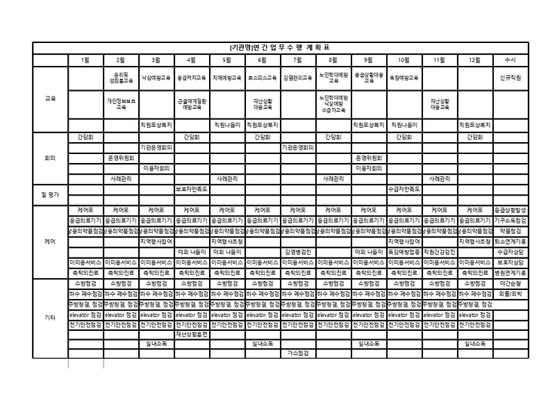 연간업무수행계획표.png