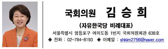김승희 배너.png