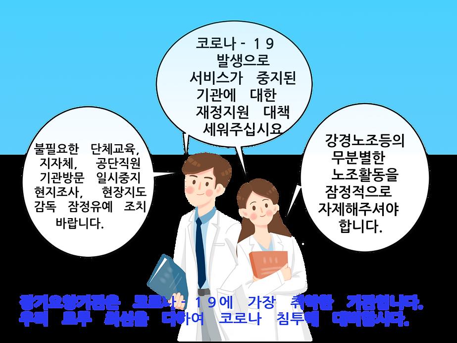 실버피아온라인만평-코로나보호정책제안.png