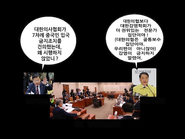 5p-정점식-박능후.png