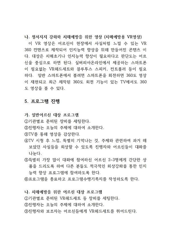 1.VR테라피 감성마사지 - 국내최대의 예당호를 가다(진행안내)004.j