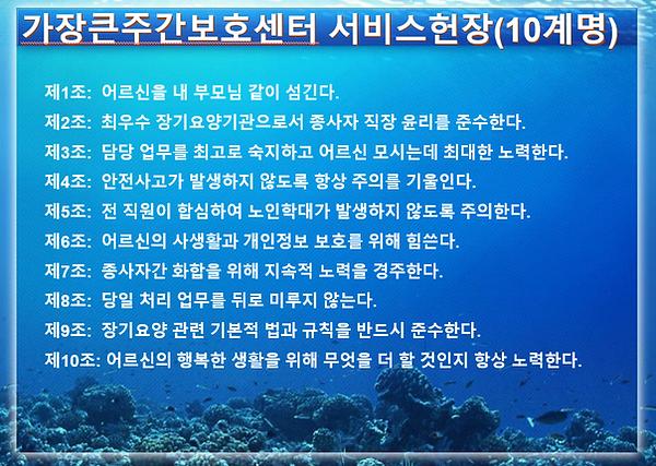 십계명 서비스헌장.png