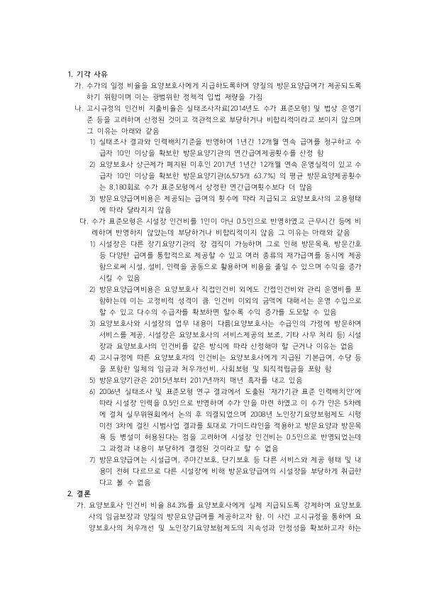 전국재가장기요양기관협회의 행정소송 진행 현황.jpg
