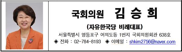 김승희 의원.png