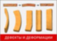 Деревянные двутавровые балки, завод, производитель, металодеревянные балки, балки для пола, Спасск-Дальний,