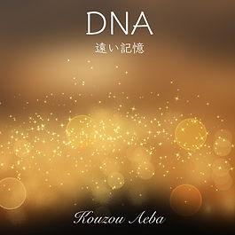 DNAアートワーク.jpg