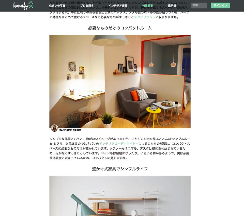 Homify Japon - 09/08/16