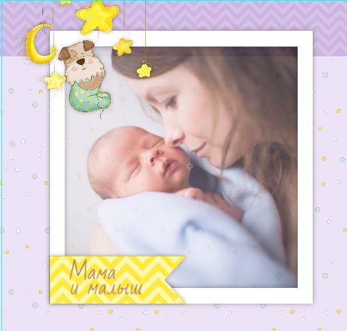 Мама и малыш (дизайн типографии)