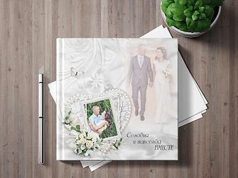 свадебный альбом в новороссийске заказать свадебную фотокнигу, фотостранница Анна Сова
