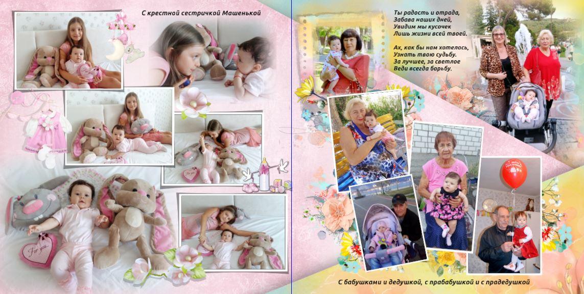 фотокнига первый год жизни малыша