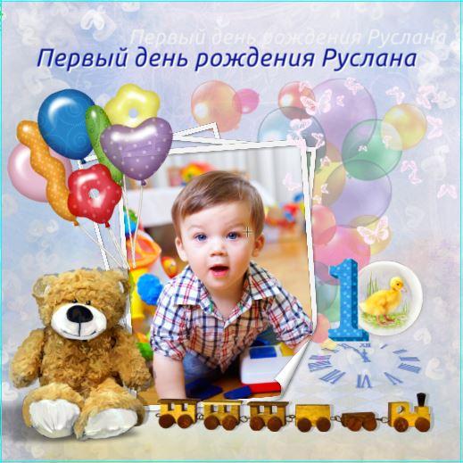 """Мне 1 год  (""""День рождения"""")"""