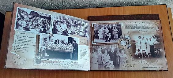фотокнига история семьи пример